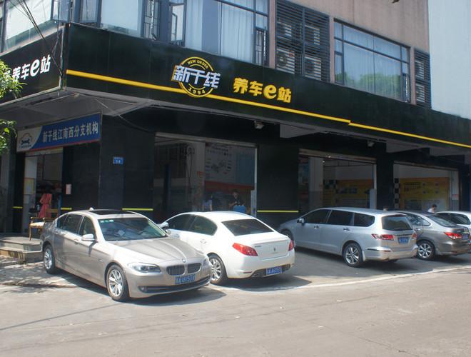 新干线汽车美容保养维修服务连锁机构(江南西店)
