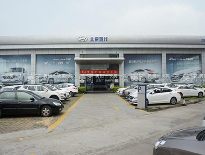 北京现代汽车保养中心