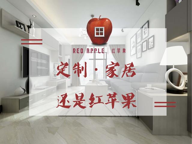 穗港·红苹果家具(天河东旗舰店)